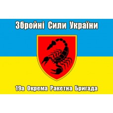 19 ОРБр прапор (з написом)