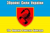 Прапор з написом 19 ОРБр
