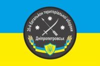 Флаг 20 батальйон територіальної оборони «Дніпропетровськ»