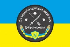Купить Флаг 20 батальйон територіальної оборони «Дніпропетровськ» в интернет-магазине Каптерка в Киеве и Украине