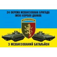 Прапор 24 ОМБр ім. короля Данила 3 механізований батальйон
