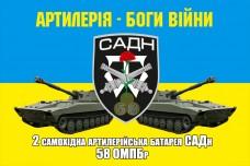 Прапор 58 ОМБр САДН 2 САБАТр