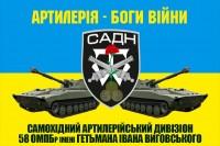 Прапор САДН самохідний артилерійський дивізіон 58 ОМПБр імені гетьмана Івана Виговського