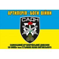 Прапор САДН 58 ОМПБр імені гетьмана Івана Виговського