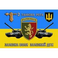 Прапор 24 ОМБр 2 танкова рота