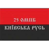 Флаг 25 ОМПБ Київська Русь (червоно чорний)