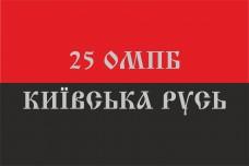 Прапор 25 ОМПБ Київська Русь (червоно чорний)