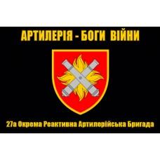 27 ОРАБр прапор Артилерія Боги Війни (чорний)