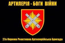 Прапор 27 ОРАБр Артилерія Боги Війни (чорний)