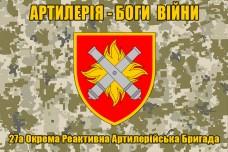 Прапор 27 ОРАБр Артилерія Боги Війни (Піксель)