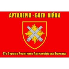 27 ОРАБр прапор Артилерія Боги Війни (червоний)