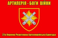 Прапор 27 ОРАБр Артилерія Боги Війни (червоний)