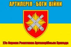 27 ОРАБр прапор (синьо-жовтий)