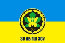 Прапор 30 АБ ГШ ЗСУ