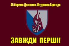 Прапор 45 Окрема Десантно-Штурмова Бригада Варіант прапору зі знаком і девізом Завжди перші!