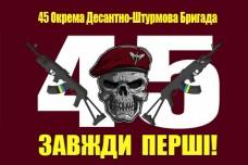 Прапор 45 Окрема Десантно-Штурмова Бригада з девізом Завжди перші!