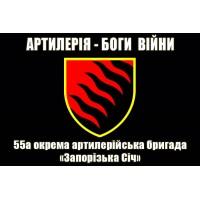 55 ОАБр Артилерія Боги Війни прапор (чорний)