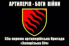 Купить 55 ОАБр Артилерія Боги Війни прапор (чорний) в интернет-магазине Каптерка в Киеве и Украине