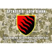 55 ОАБр Артилерія Боги Війни прапор (піксель)