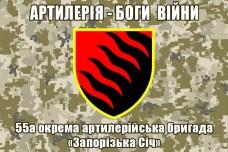 Прапор 55 ОАБр Артилерія Боги Війни (піксель)