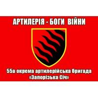55 ОАБр Артилерія Боги Війни прапор (червоний)