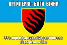Купить 55 ОАБр Артилерія Боги Війни прапор (синьо-жовтий) в интернет-магазине Каптерка в Киеве и Украине