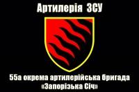 55 ОАБр Артилерія ЗСУ прапор (чорний)