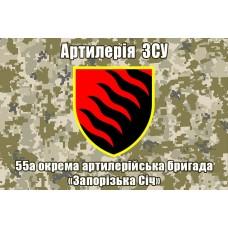 55 ОАБр Артилерія ЗСУ прапор (піксель)