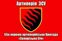 55 ОАБр Артилерія ЗСУ прапор (червоний)