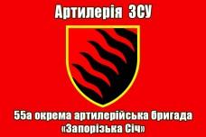 Купить 55 ОАБр Артилерія ЗСУ прапор (червоний) в интернет-магазине Каптерка в Киеве и Украине