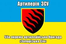 Купить 55 ОАБр Артилерія ЗСУ прапор (синьо-жовтий) в интернет-магазине Каптерка в Киеве и Украине