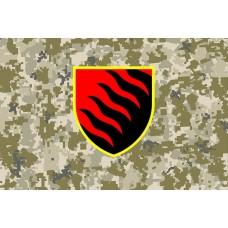 Прапор 55 ОАБр (піксель)