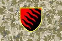 55 ОАБр прапор (пиксель)