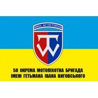 58 ОМПБр імені гетьмана Івана Виговського прапор з новим знаком