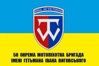 Прапор 58 ОМПБр імені гетьмана Івана Виговського варіант прапора з новим знаком