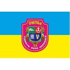 флаг 59 ОМПБр