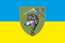 Купить Прапор 8 окремий гірсько-штурмовий батальйон 10 ОГШБр в интернет-магазине Каптерка в Киеве и Украине
