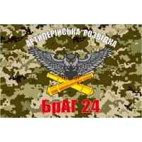 Прапор артрозвідка БрАГ 24 ОМБр (пыксель)