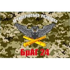 Флаг артрозвідка БрАГ 24 ОМБр (пиксель)