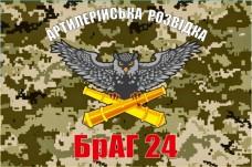 Купить Прапор артрозвідка БрАГ 24 ОМБр (пыксель) в интернет-магазине Каптерка в Киеве и Украине