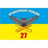 Прапор Артрозвідка 27 Окрема Реактивна Артилерійська Бригада