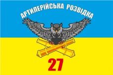 Флаг Артрозвідка 27 Окрема Реактивна Артилерійська Бригада