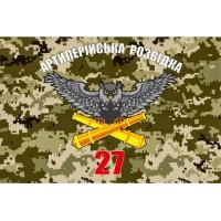 Прапор Артрозвідка 27 Окрема Реактивна Артилерійська Бригада (піксель)