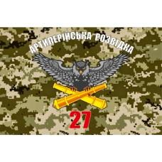 Флаг Артрозвідка 27 Окрема Реактивна Артилерійська Бригада (пиксель)