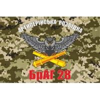 Прапор артрозвідка БрАГ 28 ОМБр (пиксель)