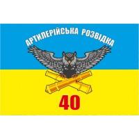 Прапор Артилерійська Розвідка 40 ОАБр