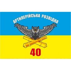 Флаг Артилерійська Розвідка 40 ОАБр