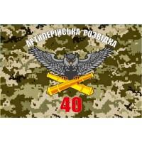 Флаг Артилерійська Розвідка 40 ОАБр (пиксель)