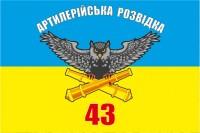 Флаг артрозвідка 43 Окрема Артилерійська Бригада Великої Потужності