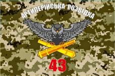 Флаг артрозвідка 43 Окрема Артилерійська Бригада Великої Потужності (пиксель)